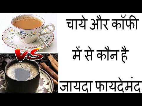Which is beneficial for us between Tea and Coffee in Hindi || What should we take in the morning
