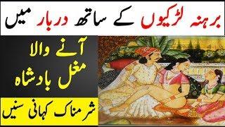 Muhammad Shah Rangeela story in urdu | Mughal badshah story | Limelight studio