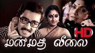Manmadha Leelai - Tamil Super Hi Classic Movie    Kamal Haasan Tamil Full Movies