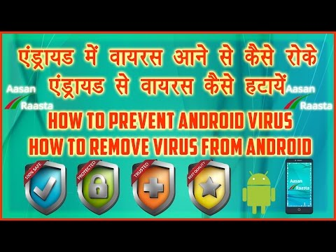 How To Remove Android Virus | How To Prevent Android Virus [Hindi/Urdu]