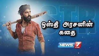 ஒஸ்தி அரசனின் கதை | Story Of Silambarasan | 21.11.2020 | கதைகளின் கதை | News7 Tamil