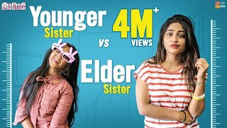 Elder Sister  Vs Younger Sister    Dhethadi    Tamada Media