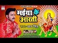 मईया के आरती   PAWAN SINGH   DEVI GEET 2019   Maiya Ki Aarti   JAI MATA DI