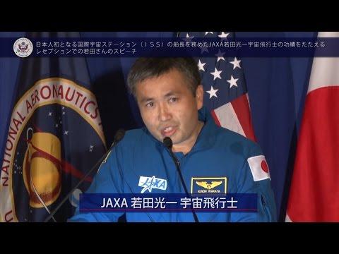 日本人初ISS船長 JAXA若田光一宇宙飛行 米国大使公邸でのスピーチ