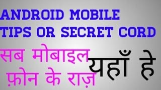 android mobile tricks in hindi secret cord