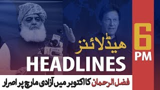 ARY News Headlines | Gwadar Port to be used as a transit for China-Afghanistan | 6 PM | 2 Oct 2019