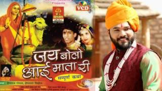 राजस्थानी dj सांग !! जय बोलो आई माता री !! Marwadi Aai Mata Katha Part 1