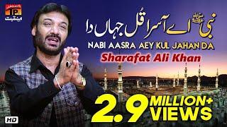 Nabi Ae Aasra Kul Jahan Da | Sharafat Ali Khan | New Qaseeda 2019 | TP Manqabat