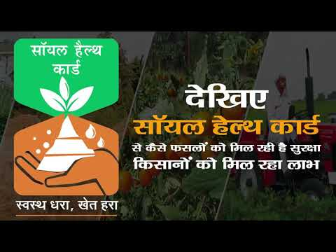 Soil health cards provide information to the farmers like Surender Kumar