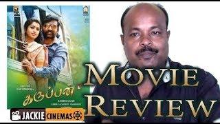 Karuppan -  Movie Review By Jackiesekar  | Vijay Sethupathi | D. Imman  | கருப்பன் திரைவிமர்சனம்
