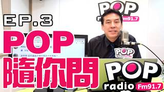 2019-08-23【POP撞新聞】黃暐瀚「POP隨你問」Episode.3
