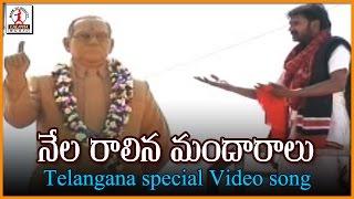Nela Raalina Mandaralu Telugu Song | Telangana Sentimental Folk Songs | Lalitha Audios And Videos