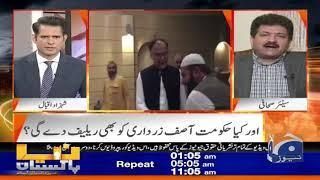 Naya Pakistan | 10th November 2019 | Part 3