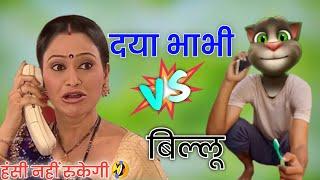 दया भाभी vs बिल्लू कॉमेडी   Daya bhabhi and billu comedy   tarak mehta ka ulta chashma full comedy