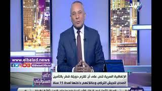 #x202b;صدي البلد   أحمد موسى يكشف بالأدلة إحتلال تركيا لأراضي قطر#x202c;lrm;