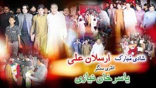 Arslan Ali Wedding ( Yasir Khan Niazi New Program Mianwali Entry 2018 )