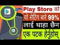 Google Play Store Hidden Feature | Most Secret Feature Of Google Play Store | In Nepali By UvAdvice