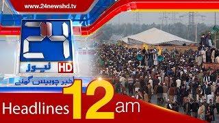 News Headlines | 12:00 AM | 25 November 2017 | 24 News HD