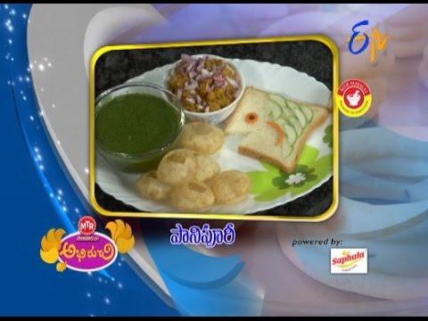 Abhiruchi - Pani Puri  - పాని పూరీ