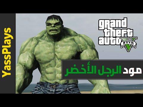 قراند 5 مود الرجل الأخضر | GTA V Hulk Mod