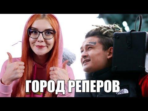 Xxx Mp4 ГОРОД РЕПЕРОВ уличный фристайл 3gp РЕАКЦИЯ НА MORGENSHTERN МОРГЕНШТЕРН 3gp Sex