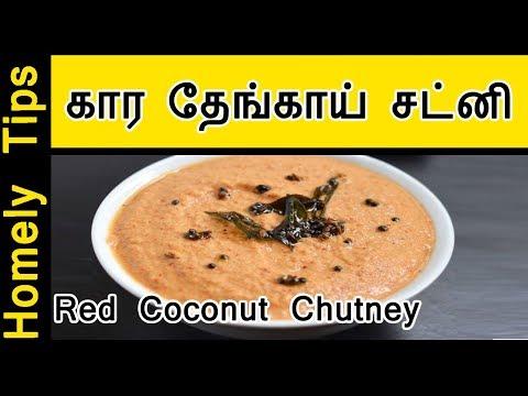 Kaara Thengai Chutney in Tamil | Kara Chutney for dosa idli | Red Coconut Chutney in Tamil