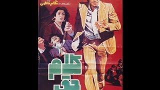 فيلم كلام حق (1356)