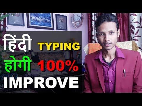 Typing Rules और Tips से करें Hindi Typing Speed को 100% तक Improve