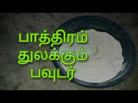 பாத்திரம் துலக்கும் பவுடர் தயாரிப்பு/Dishwashing powder making in tamil