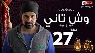 مسلسل وش تاني | Wesh Tany Series - مسلسل وش تاني - الحلقة السابعة والعشرون | Wesh Tany - Ep 27