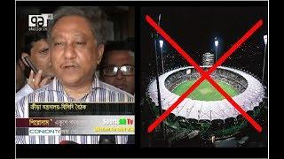 বাতিল হয়ে গেল বাংলাদেশের ক্রিকেট স্টেডিয়াম...[ CRICKET STADIUM REJECTED ]