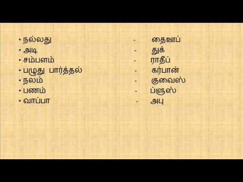 Learning Arabic to Tamil , Tamil to Arabic  part 2