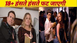Top 5 18+ comedy movies ! Hindi