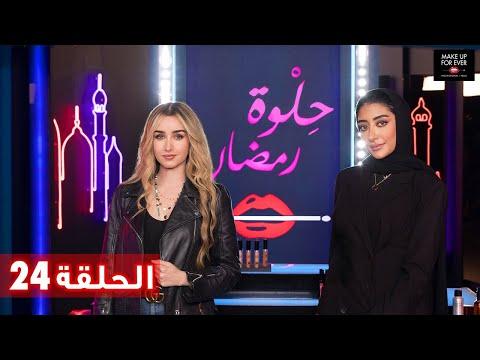 Xxx Mp4 ح 24 حلوة رمضان 2019 مع هنا الزاهد وفاطمة المهنا 3gp Sex