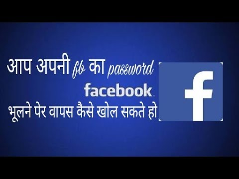 How to open fb without password
