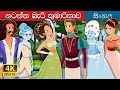 නටන්න බැරි කුමරිය | Princess Who Couldn't Dance | Sinhala Fairy Tales