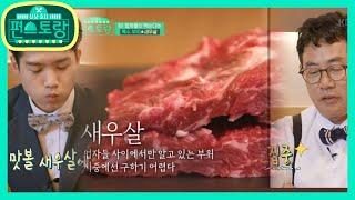 자들만 아는 특수부위?! 육우 새우살에 푹 빠진 경규,명섭★ [신상출시 편스토랑/Stars Top Recipe at Fun-Staurant] 20200703
