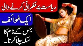 History of Moran Sarkar / Maharaja Ranjit SIngh & Moran. Hindi & Urdu