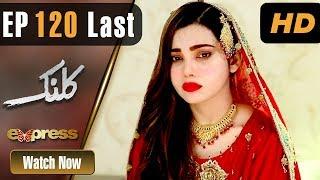 Pakistani Drama | Kalank - Last Episode 120 | Express Entertainment Dramas | Rubina Arif, Shahzad