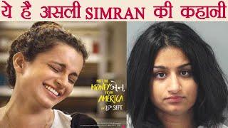 Kangana Ranaut starrer Simran is BASED ON Bombshell Bandit Sandeep Kaur