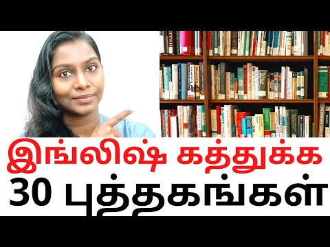30+ Fiction Books To Improve Your English Communication Skills (Tamil)