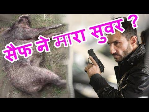 ब्लैकबक केस में बचे तो अब जंगली सूअर शिकार मामले में फंसे सैफ अली खान