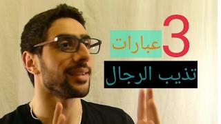 فنون اغراء الرجل (2)/ثلاث عبارات تذيب الرجال
