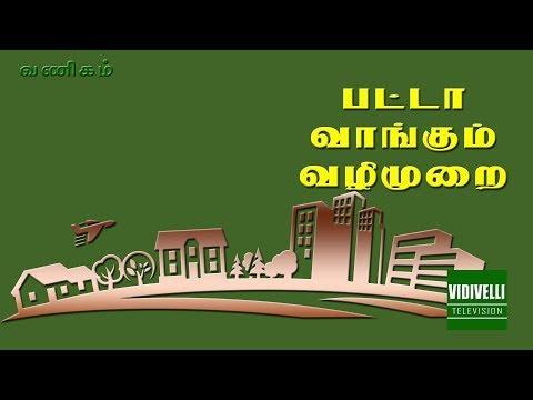How to get Patta for Land? | பட்டா வாங்கும் வழிமுறை