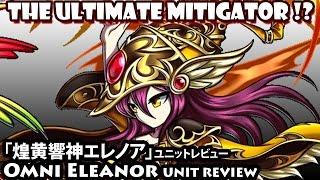「煌黄響神エレノア」ユニットレビュー Omni Eleanor Unit Review (brave Frontier)【ブレフロ】