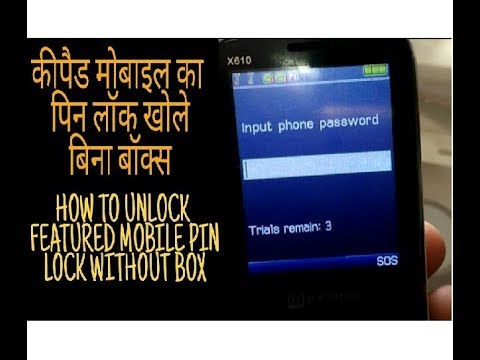 How To Unlock Pin Lock On Keypad Mobile Without Box |  Micromax Keypad Mobile Phone Password Removed