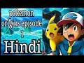 Download  Pokemon origins episode 1 in Hindi MP3,3GP,MP4