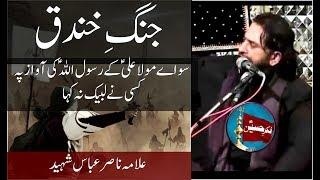 Jang e Khandaq | Allama Nasir Abbas Multan