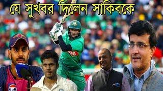 হায়দ্রাবাদ ও ভারতীয় ক্রিকেটাররা যে সুখবর দিলেন সাকিবকে !! প্রশংসায় পঞ্চমুখ গোটা বিশ্ব