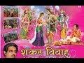Damroo Wale Baba Teri Leela Hai Nyari Full Video Song By Pt  Somnath Sharma I Shankar Vivah
